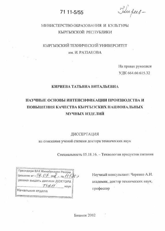 Титульный лист Научные основы интенсификации производства и повышения качества кыргызских национальных мучных изделий