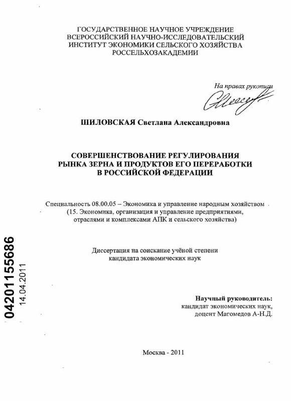 Титульный лист Совершенствование регулирования рынка зерна и продуктов его переработки в Российской Федерации
