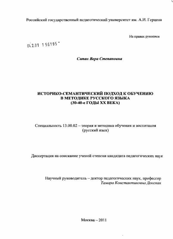 Титульный лист Историко-семантический подход к обучению в методике русского языка : 30-40-е годы XX века