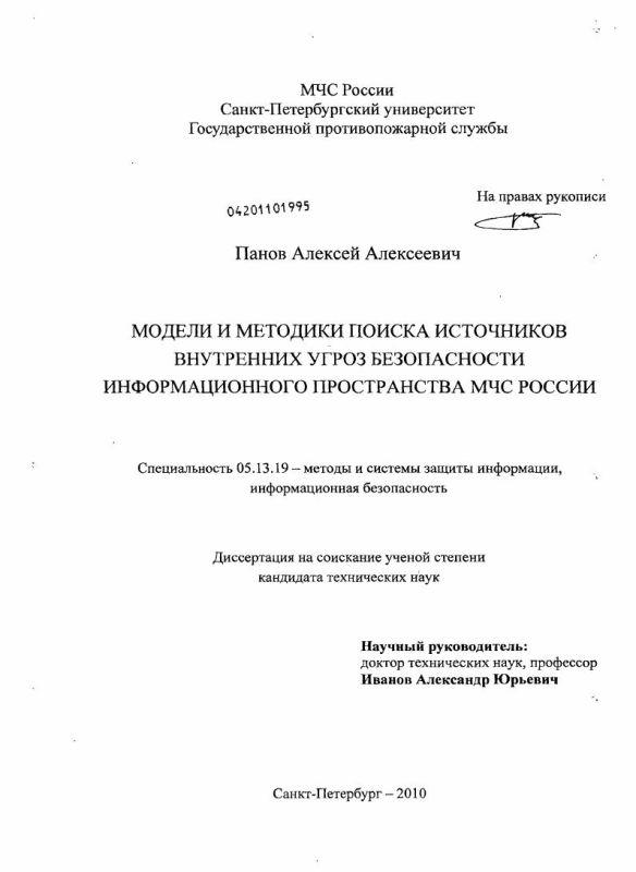 Титульный лист Модели и методики поиска источников внутренних угроз безопасности информационного пространства МЧС России