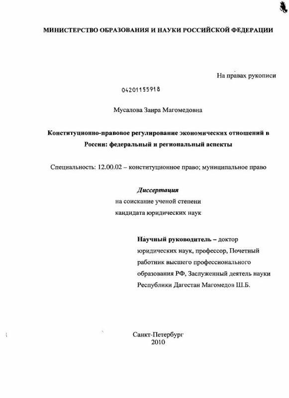 Титульный лист Конституционно-правовое регулирование экономических отношений в России : федеральный и региональный аспекты