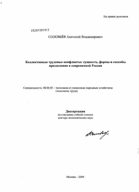 Титульный лист Коллективные трудовые конфликты: сущность, формы и способы преодоления в современной России