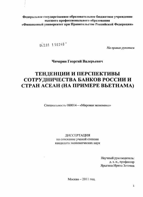 Титульный лист Тенденции и перспективы сотрудничества банков России и стран АСЕАН : на примере Вьетнама