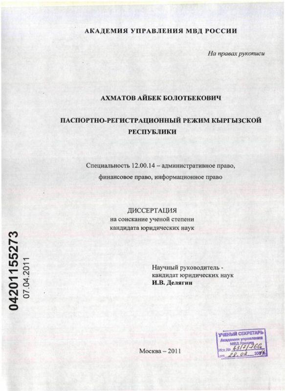 Титульный лист Паспортно-регистрационный режим Кыргызской Республики