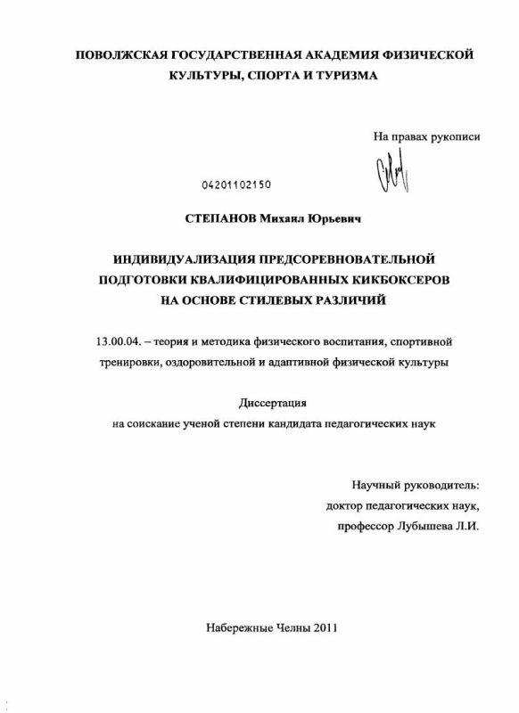Титульный лист Индивидуализация предсоревновательной подготовки квалифицированных кикбоксеров на основе стилевых различий