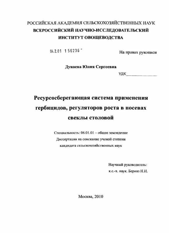 Титульный лист Ресурсосберегающая система применения гербицидов, регуляторов роста в посевах свеклы столовой