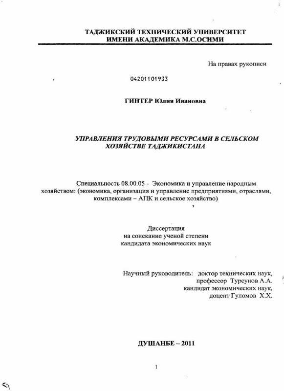 Титульный лист Управления трудовыми ресурсами в сельском хозяйстве Таджикистана