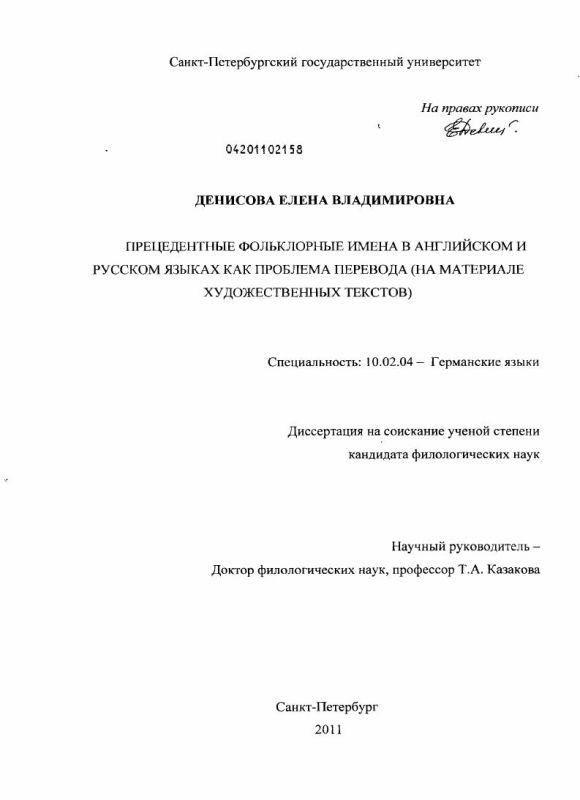Титульный лист Прецедентные фольклорные имена в английском и русском языках как проблема перевода : на материале художественных текстов
