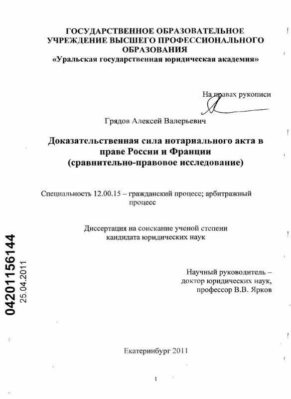 Титульный лист Доказательственная сила нотариального акта в праве России и Франции : сравнительно-правовое исследование