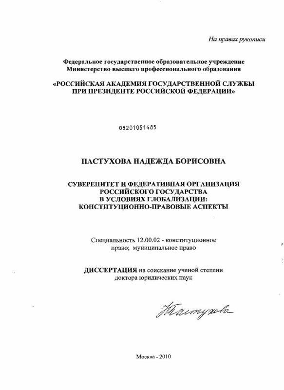 Титульный лист Суверенитет и федеративная организация Российского государства в условиях глобализации: конституционно-правовые аспекты