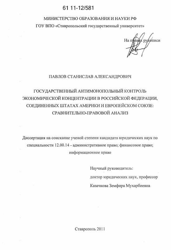 Титульный лист Государственный антимонопольный контроль экономической концентрации в Российской Федерации, Соединенных Штатах Америки и Европейском Союзе: сравнительно-правовой анализ