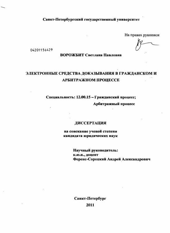 Титульный лист Электронные средства доказывания в гражданском и арбитражном процессе