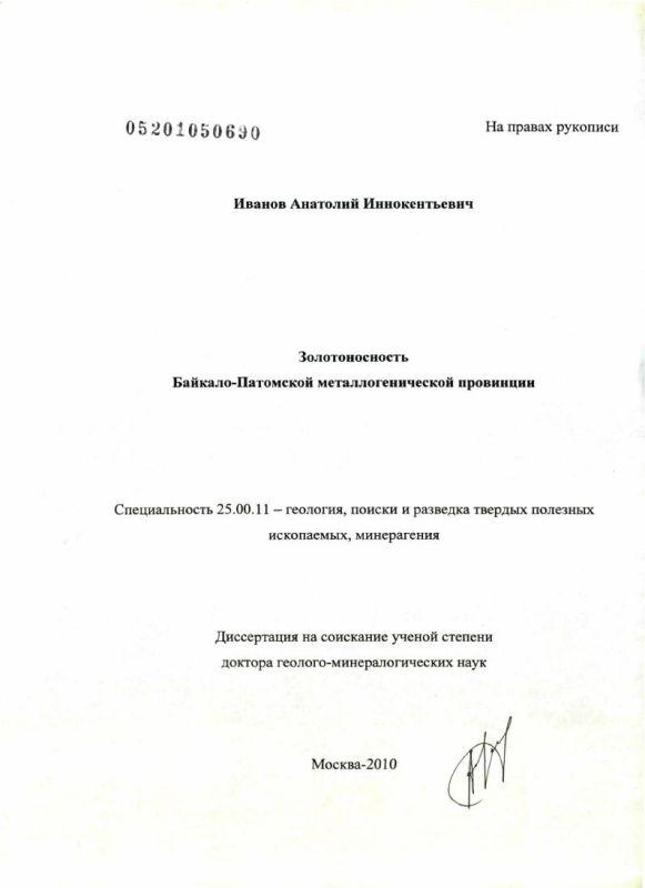 Титульный лист Золотоносность Байкало-Патомской металлогенической провинции