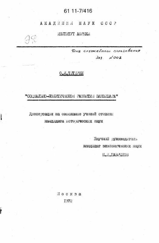 Титульный лист Социально-политическое развитие Занзибара