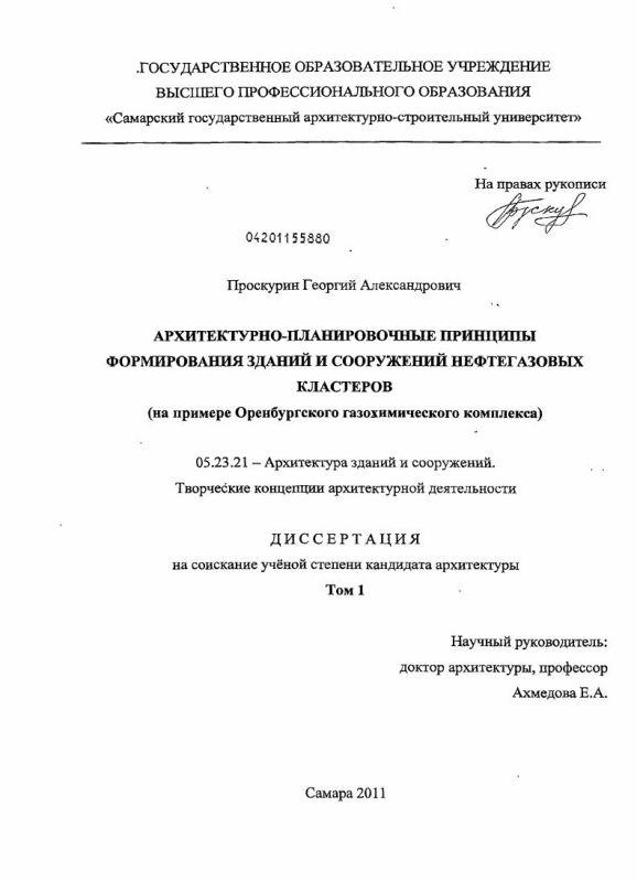 Титульный лист Архитектурно-планировочные принципы формирования зданий и сооружений нефтегазовых кластеров : на примере Оренбургского газохимического комплекса