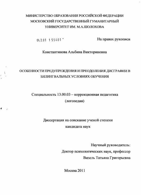 Титульный лист Особенности предупреждения и преодоления дисграфии в билингвальных условиях обучения