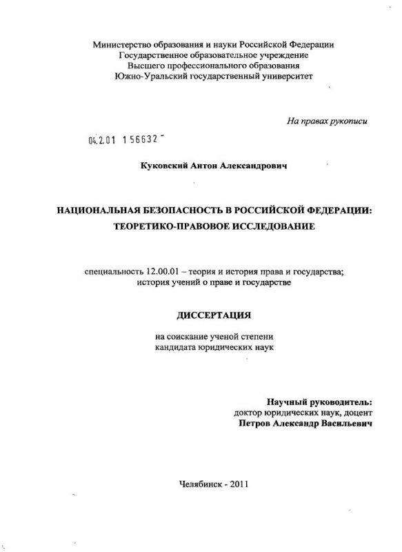 Титульный лист Национальная безопасность в Российской Федерации: теоретико-правовое исследование