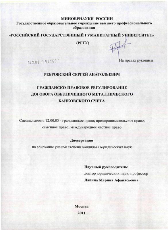 Титульный лист Гражданско-правовое регулирование договора обезличенного металлического банковского счета