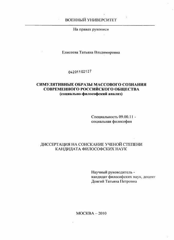 Титульный лист Симулятивные образы массового сознания современного российского общества : социально-философский анализ