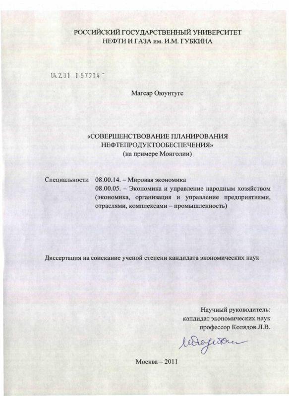 Титульный лист Совершенствование планирования нефтепродуктообеспечения : на примере НПО Монголии