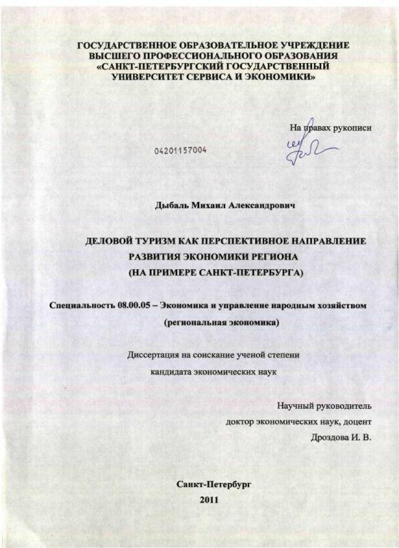 Титульный лист Деловой туризм как перспективное направление развития экономики региона : на примере Санкт-Петербурга
