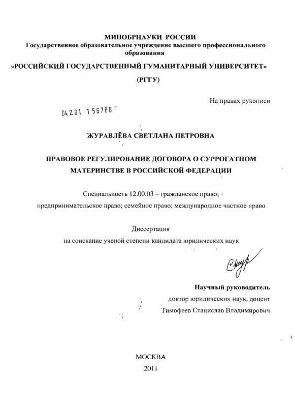 Титульный лист Правовое регулирование договора о суррогатном материнстве в Российской Федерации