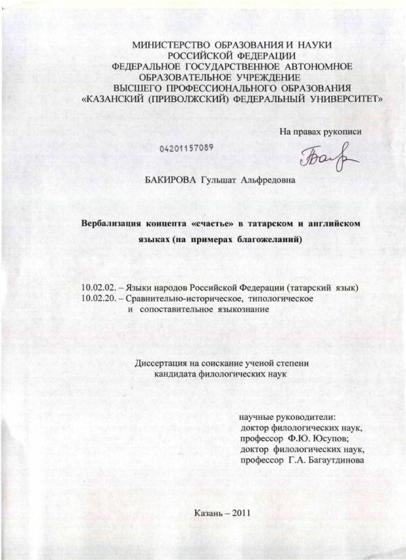 """Титульный лист Вербализация концепта """"счастье"""" в татарском и английском языках : на примере благожеланий"""