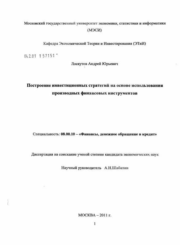Титульный лист Построение инвестиционных стратегий на основе использования производных финансовых инструментов