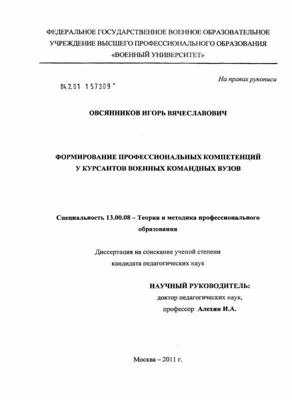 Титульный лист Формирование профессиональных компетенций у курсантов военных командных вузов