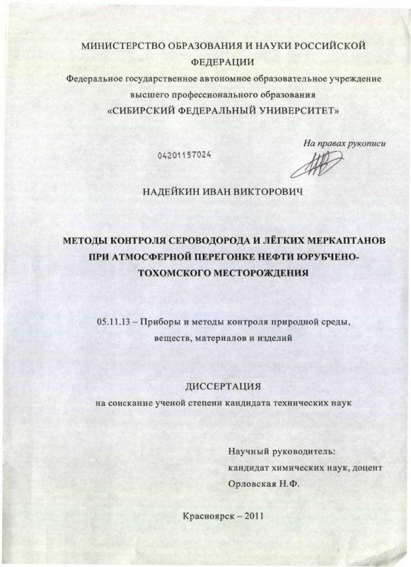 Титульный лист Методы контроля сероводорода и лёгких меркаптанов при атмосферной перегонке нефти Юрубчено-Тохомского месторождения