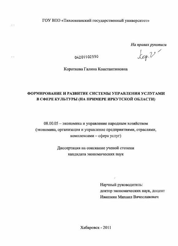 Титульный лист Формирование и развитие системы управления услугами в сфере культуры : на примере Иркутской области