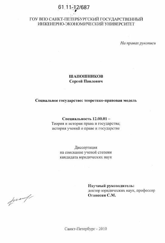 Титульный лист Социальное государство : теоретико-правовая модель
