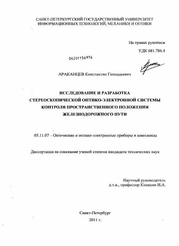 Титульный лист Исследование и разработка стереоскопической оптико-электронной системы контроля пространственного положения железнодорожного пути