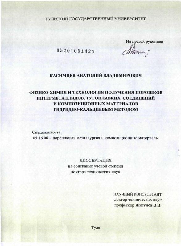 Титульный лист Физико-химия и технология получения порошков интерметаллидов, тугоплавких соединений и композиционных материалов гидридно-кальциевым методом