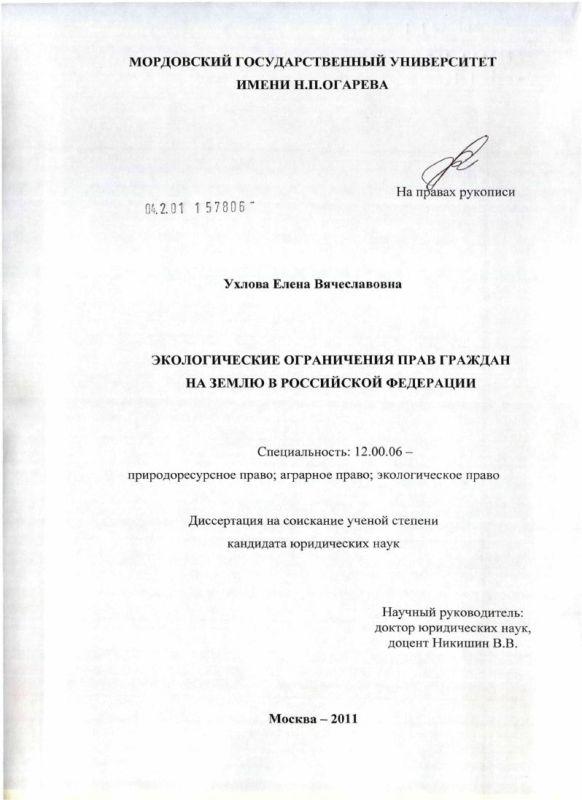 Титульный лист Экологические ограничения прав граждан на землю в Российской Федерации