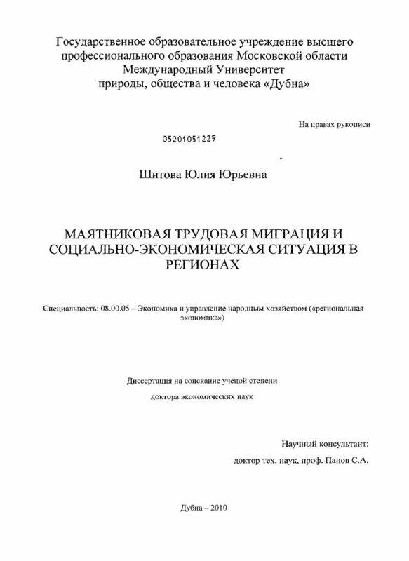 Титульный лист Маятниковая трудовая миграция и социально-экономическая ситуация в регионах