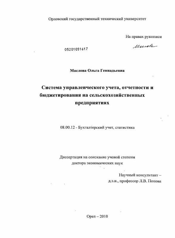 Титульный лист Система управленческого учета, отчетности и бюджетирования на сельскохозяйственных предприятиях