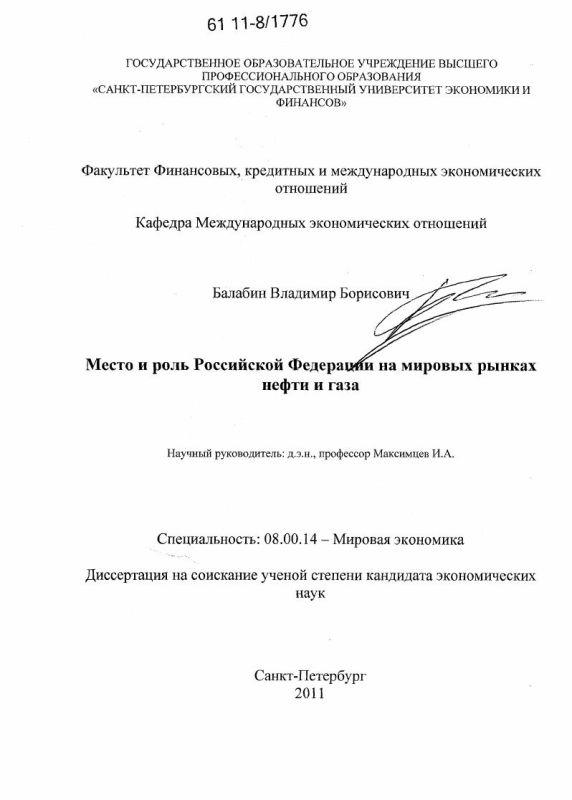Титульный лист Место и роль Российской Федерации на мировых рынках нефти и газа