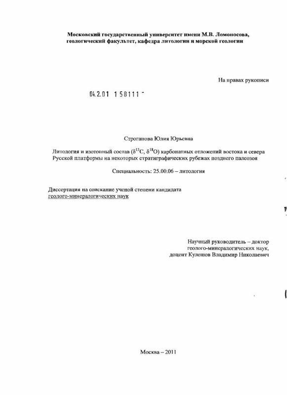 Титульный лист Литология и изотопный состав (δ13C,δ18O) карбонатных отложений востока и севера Русской платформы на некоторых стратиграфических рубежах позднего палеозоя