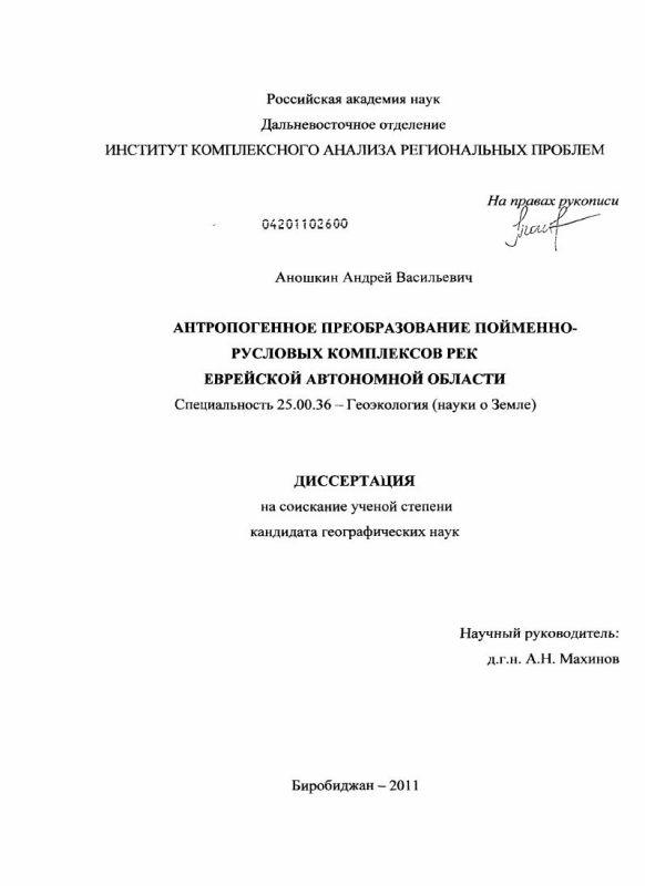 Титульный лист Антропогенное преобразование пойменно-русловых комплексов рек Еврейской автономной области