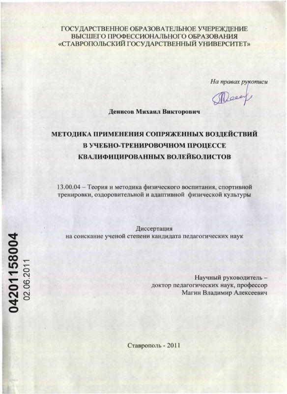 Титульный лист Методика применения сопряженных воздействий в учебно-тренировочном процессе квалифицированных волейболистов