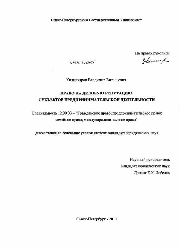 Титульный лист Право на деловую репутацию субъектов предпринимательской деятельности
