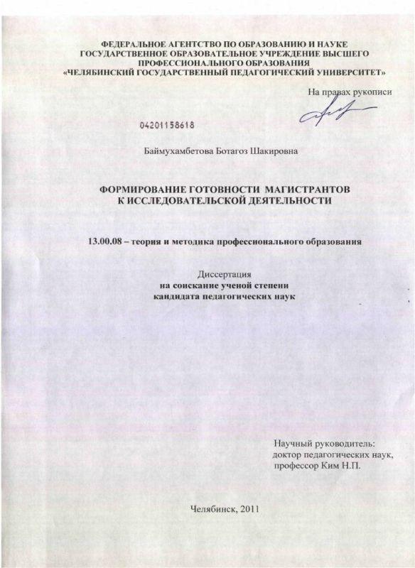 Титульный лист Формирование готовности магистрантов к исследовательской деятельности