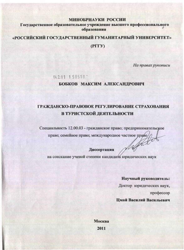 Титульный лист Гражданско-правовое регулирование страхования в туристской деятельности