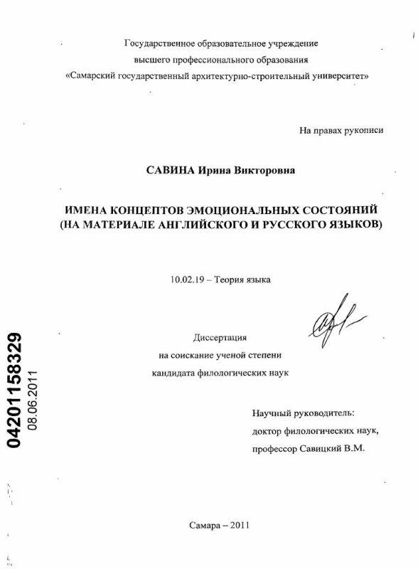 Титульный лист Имена концептов эмоциональных состояний : на материале английского и русского языков
