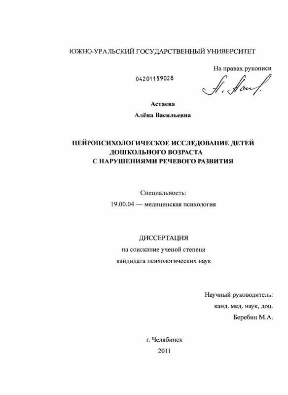 Титульный лист Нейропсихологическое исследование детей дошкольного возраста с нарушениями речевого развития