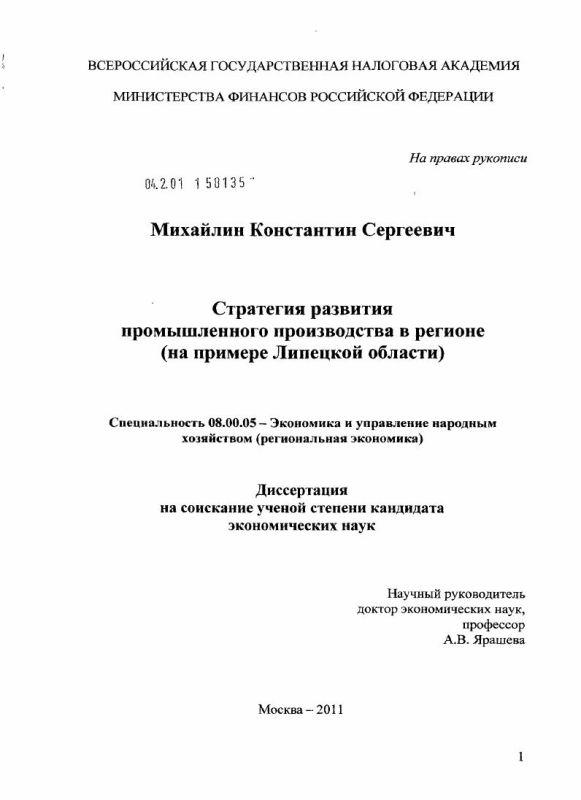 Титульный лист Стратегия развития промышленного производства в регионе : на примере Липецкой области