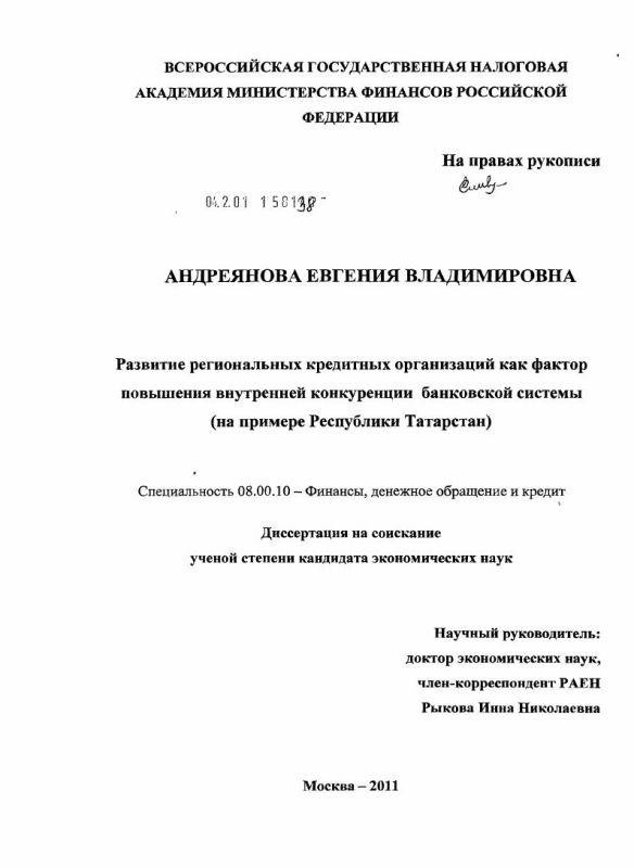 Титульный лист Развитие региональных кредитных организаций как фактор повышения внутренней конкуренции банковской системы : на примере Республики Татарстан