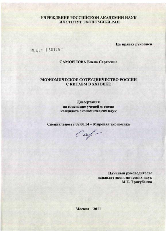 Титульный лист Экономическое сотрудничество России с Китаем в XXI веке