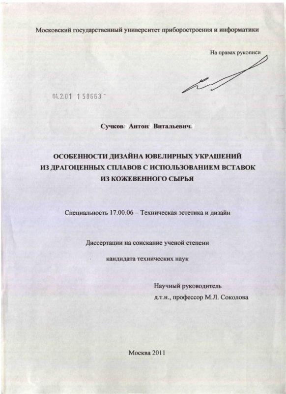 Титульный лист Особенности дизайна ювелирных украшений из драгоценных сплавов с использованием вставок из кожевенного сырья